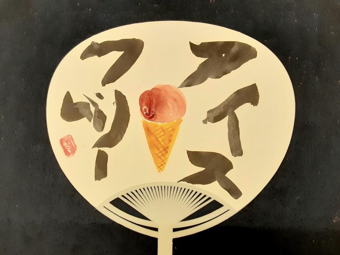 年長さんの作品「アイスクリーム」。絵は先生が描きました