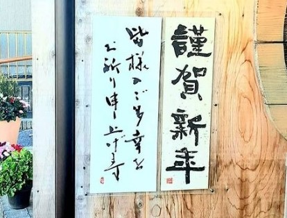 天朗庵入口の作品「謹賀新年・賀正」