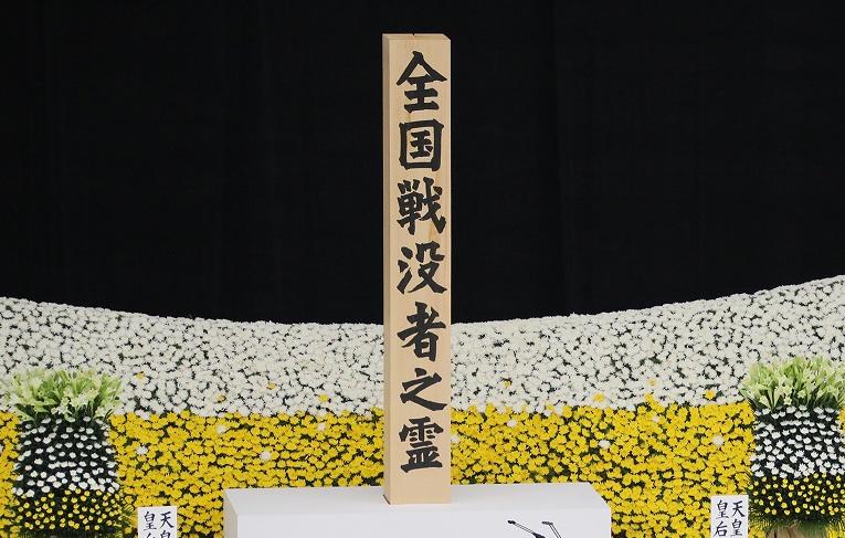 全国戦没者追悼式の標柱「全国戦没者之霊」