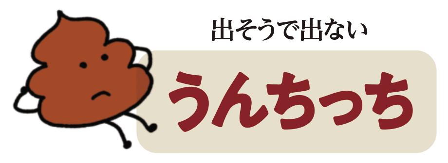 イラスト・キャラクター ウンチ 便秘