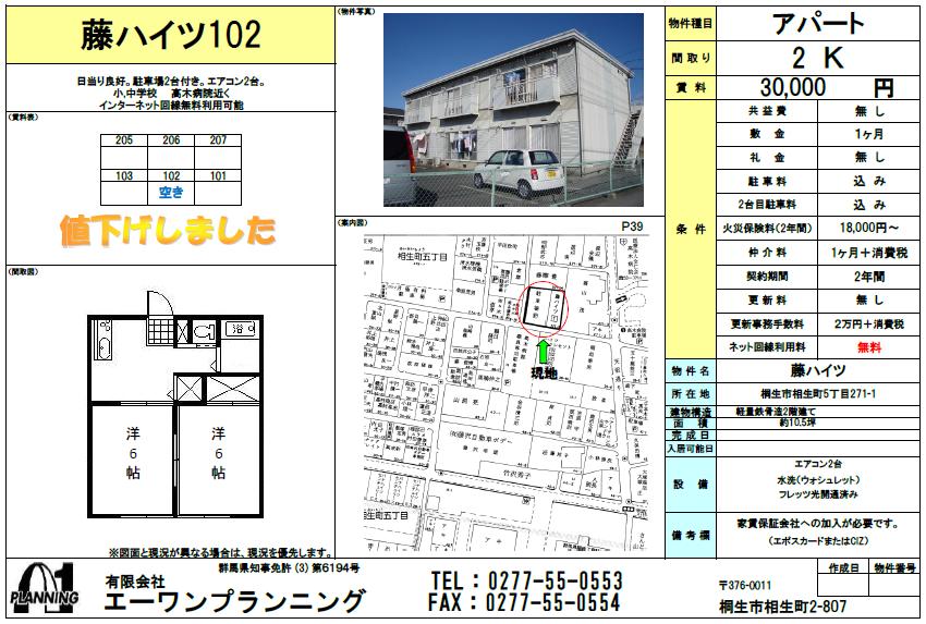 賃貸アパート 藤ハイツ情報シート 相生町5-271-1