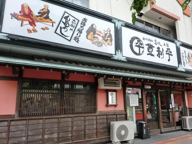 登利平さん店舗写真