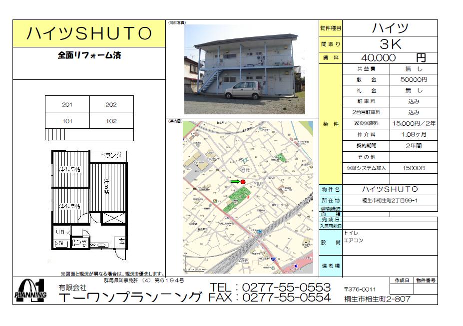 賃貸アパート ハイツSHUTO 情報シート 桐生市相生町2-99-1