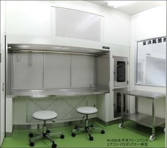 無菌調剤室内部写真