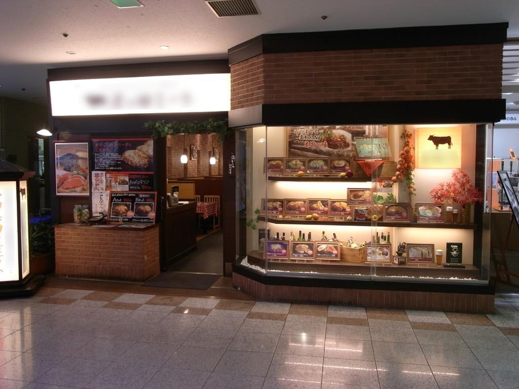改装前の店舗ファサード。