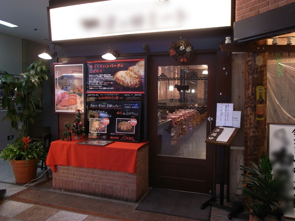 洋食店オープン。