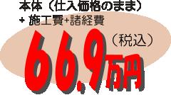 66.9万円