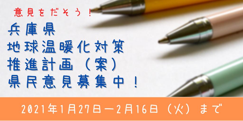 【お知らせ】兵庫県の温暖化対策へ意見を提出しよう!(〆切2/16)