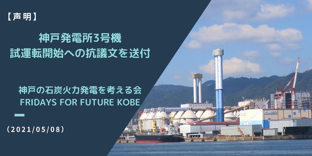 【声明】神戸発電所3号機の試運転開始への抗議文を送付(2021/05/08)