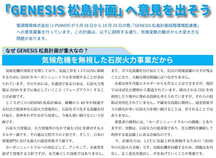 【意見提出の呼びかけ】電源開発 GENESIS松島計画への意見を提出しよう(2021/10/20)