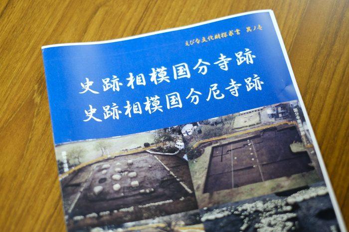 【歴史と市民をつなぐ】発見!郷土の歴史~国分地区編~に参加しました!