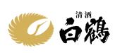 白鶴酒造(㈱)
