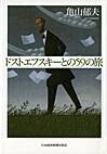 ドストエフスキーとの59の旅 亀山郁夫/著 日本経済新聞社/刊 D:間村俊一