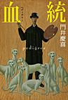 血 統 門井慶喜/著 文芸春秋社/刊  D:関口聖司