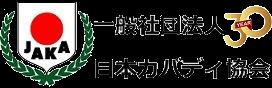 TOP - (一社)日本カバディ協会