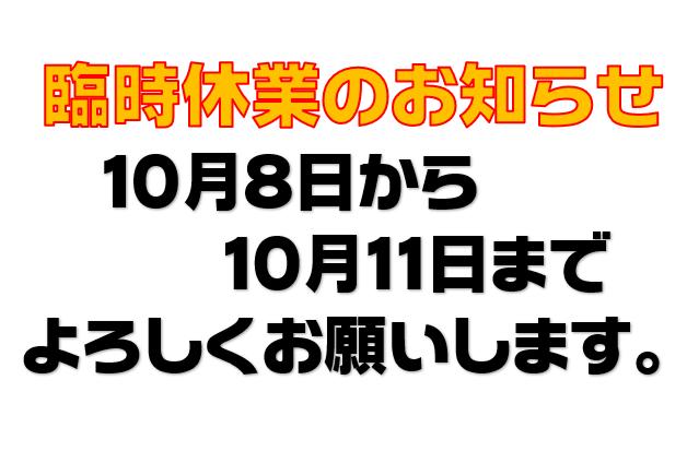 臨時休業のお知らせ(*´▽`*)