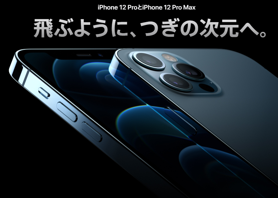 iPhone12mini・pro・promax?( *´艸`)