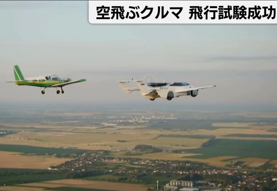 空飛ぶ車( *´艸`)