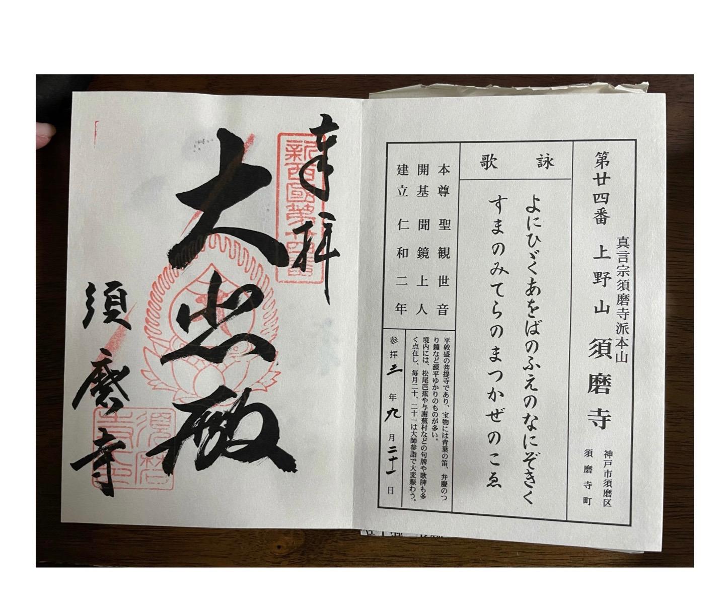 須磨寺(*´▽`*)平敦盛公