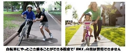 自転車 乗り方 楽器との関連