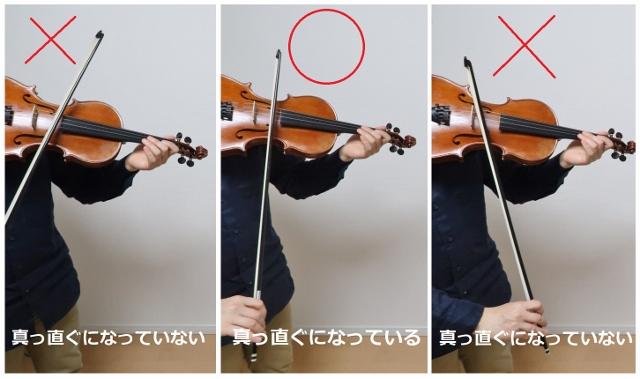 バイオリン 弓 動かし方 弾き方