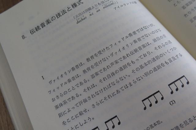 アイリッシュ音楽 書籍