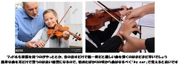 バイオリンの弾き方 耳コピ