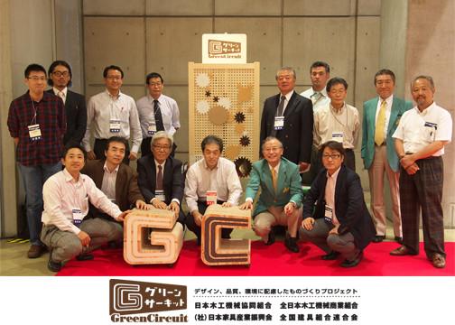 東京大学 安藤直人名誉教授 グリーンサーキット