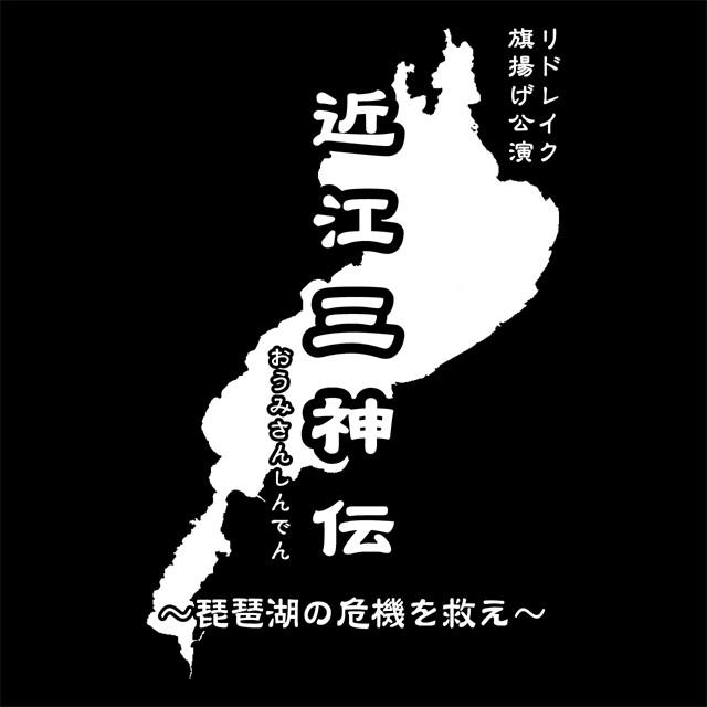 近江三神伝 ~琵琶湖の危機を救え~