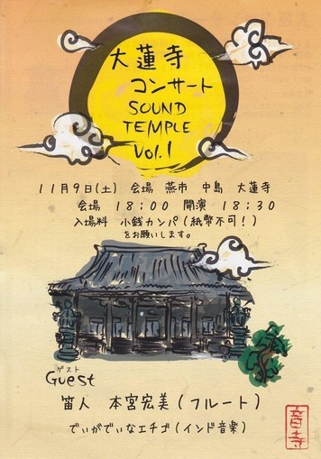 大蓮寺コンサートフライヤー
