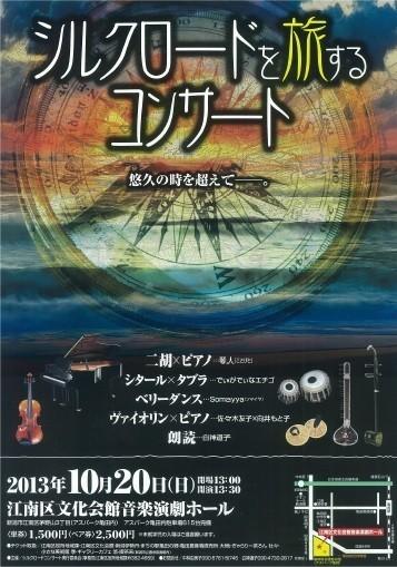 シルクロードを旅するコンサート