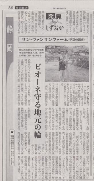 日本経済新聞 平成27年9月30日掲載