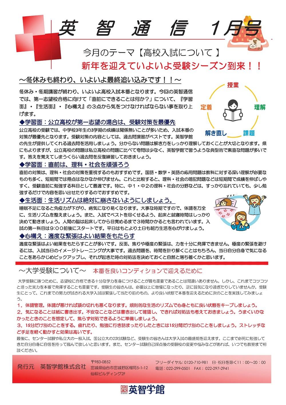 【英智学館 通信1月号】高校入試・大学入試について