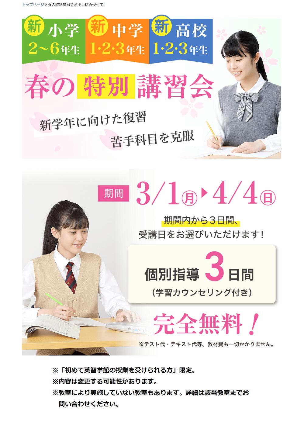 【英智学館】春の特別講習会お申込み受付中!