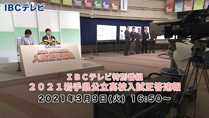 2021岩手県公立高校入試正答速報(IBC岩手放送特別番組)