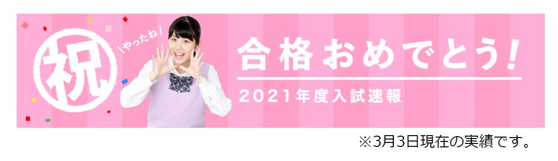 【英智学館】2021 合格速報!(大学・高校・中学)