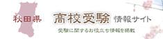 秋田県高校受験情報サイト