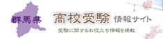 群馬県高校受験情報サイト
