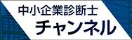 中小企業診断士チャンネル