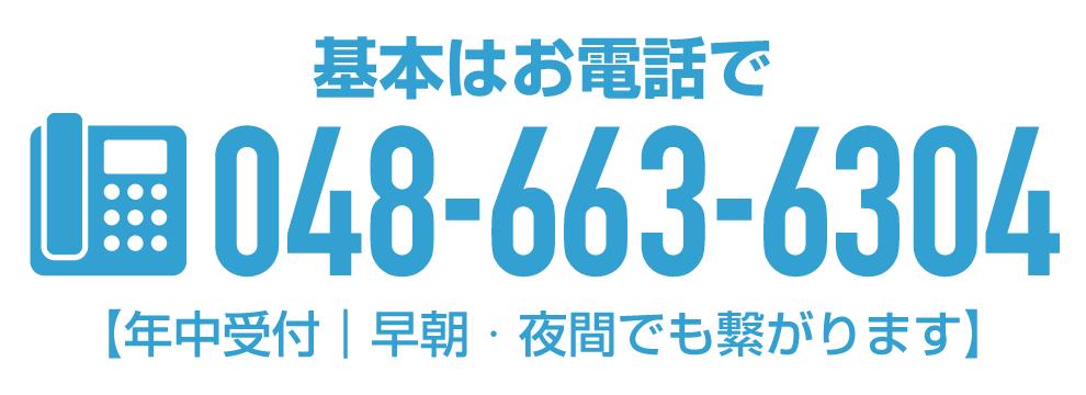 """""""大宮の雨漏り修理専門店「屋根nのオカダ」問い合わせ専用ダイヤル"""""""