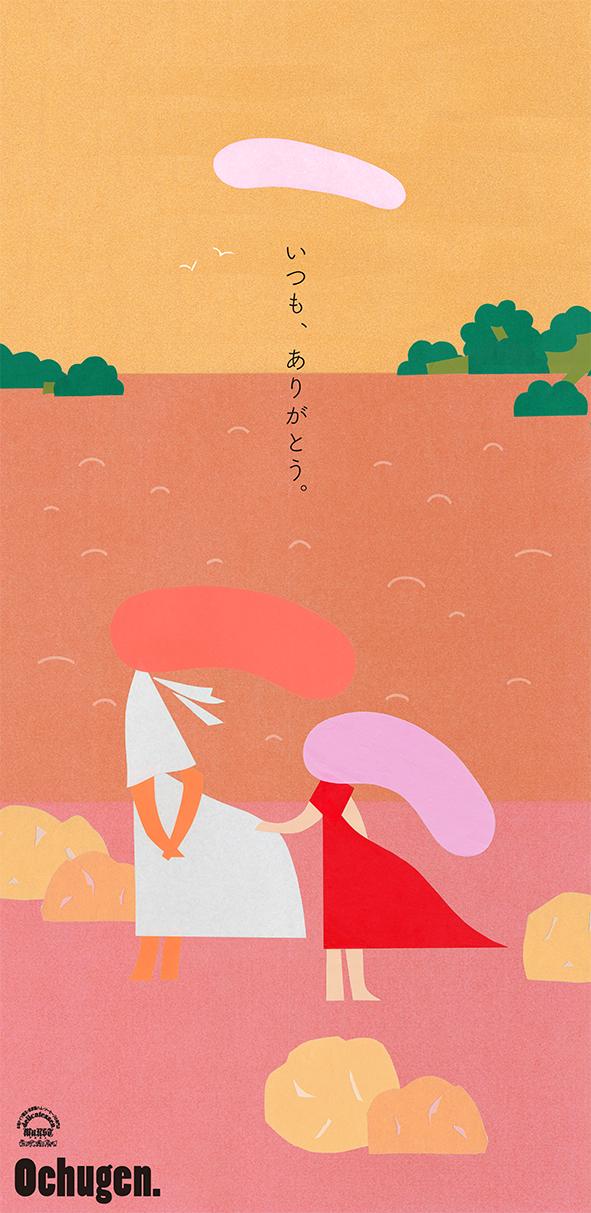 """横浜市金沢文庫のドイツソーセージ・ハムの店「ブルスト」様 お中元ポスター """"Ochugen"""" poster for """"Wrust"""" in Kanazawabunko, Yokohama"""
