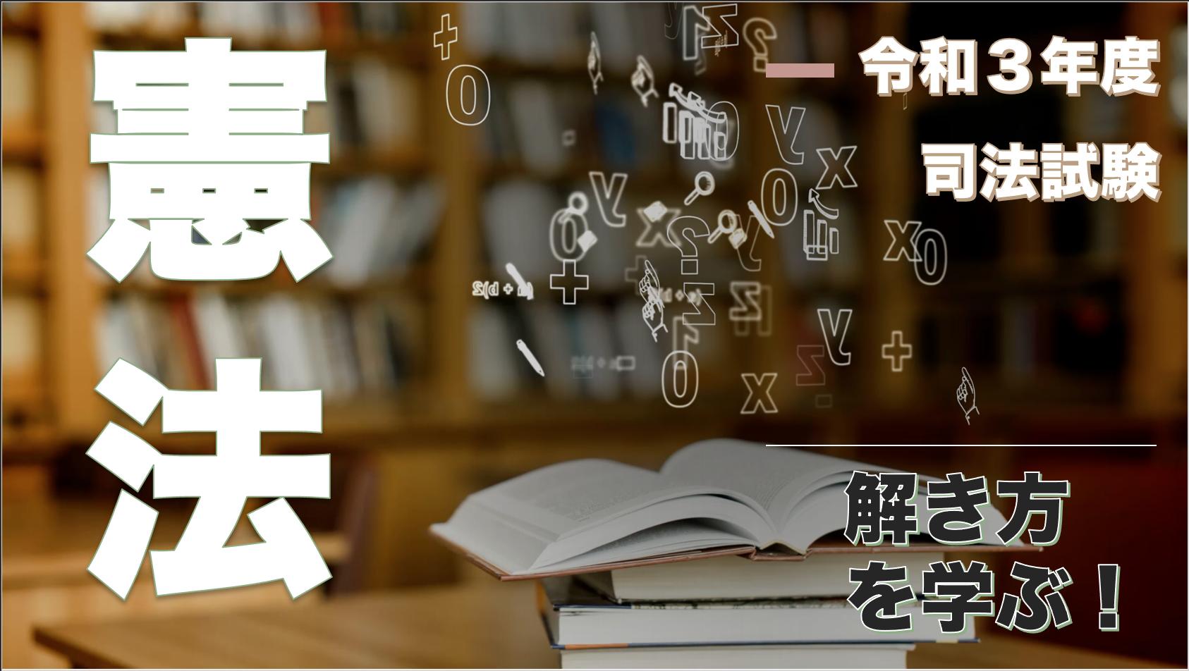 令和3年度司法試験憲法の解き方を学ぶ!(解答案付き)