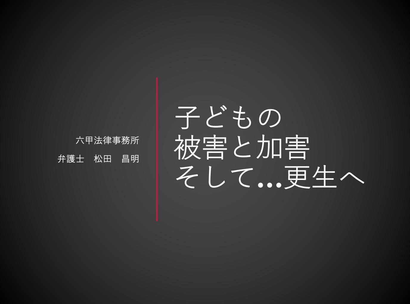 講演「子どもの被害と加害、そして更生へ…」@兵庫県立大学環境人間学部