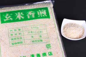 香煎粉(玄米香煎)