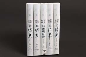 絹巻素麺白 大