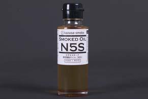 N5S(燻製風味オイル)