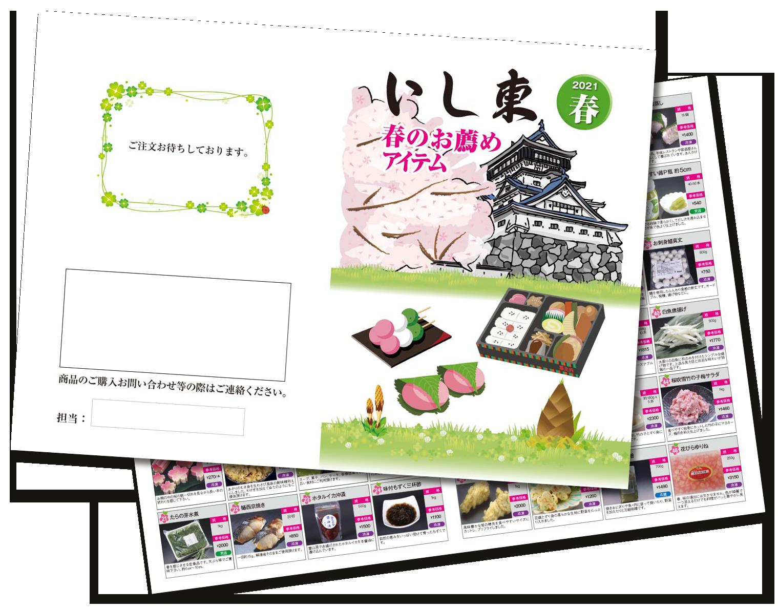 春のお薦めアイテムカタログ掲載のお知らせ