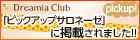 Dreamia Club「ピックアップサロネーゼ」に掲載されました。