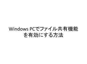 WindowsPCでファイル共有機能を有効にする方法