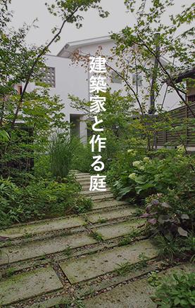 建築家と作る庭